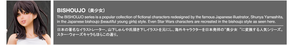 Star Wars / BISHOUJO