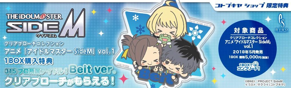 【特典付】クリアブローチコレクション アニメ「アイドルマスター SideM」vol.1
