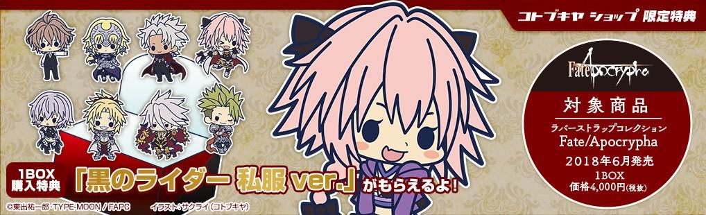 【特典付】ラバーストラップコレクション Fate/Apocrypha