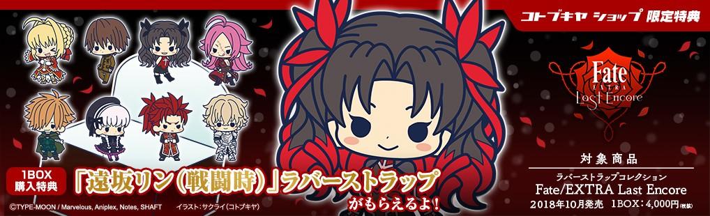 【特典付】ラバーストラップコレクション Fate/EXTRA Last Encore
