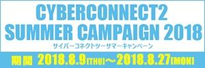 サイバーコネクトツー サマーキャンペーン2018