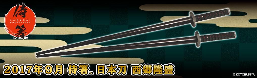 侍箸 日本刀 西郷隆盛