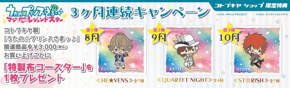 ラ『うたの☆プリンスさまっ♪ マジLOVEレジェンドスター』3ヶ月連続発売キャンペーン