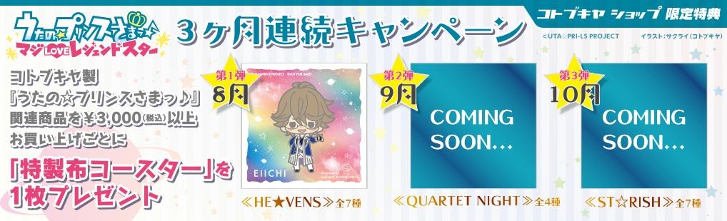 『うたの☆プリンスさまっ♪ マジLOVEレジェンドスター』3ヶ月連続発売キャンペーン8月