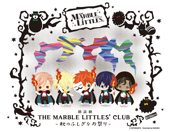 THE MARBLE LITTLES' CLUB -秋のふしぎなお祭り-
