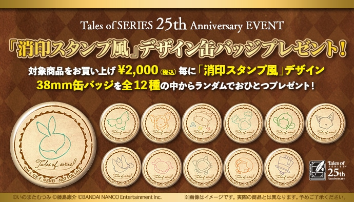 『テイルズ オブ』シリーズ 25th Anniversary イベント 「消印スタンプ風」デザイン缶バッジプレゼント!