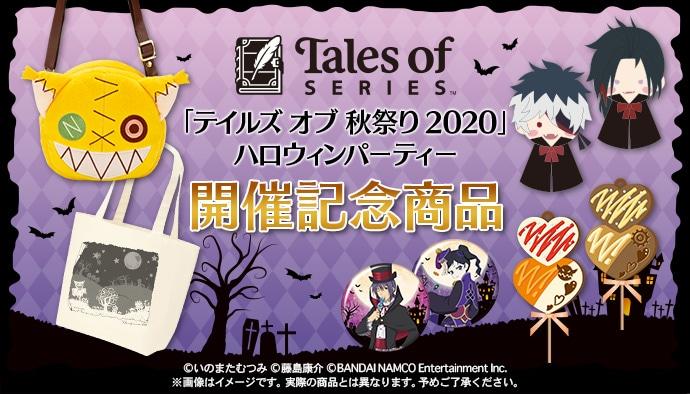 テイルズ オブ 秋祭り