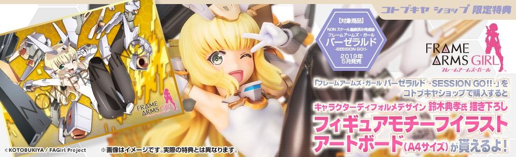 [限定特典] Kotobukiya / 骨裝機娘 機甲少女 FAG / 芭潔拉爾德 SESSION GO!! 特典版