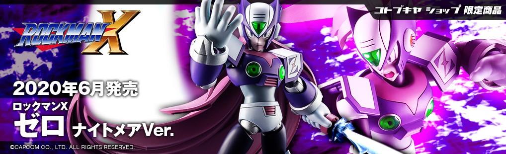 ロックマンX ゼロ ナイトメアVer.
