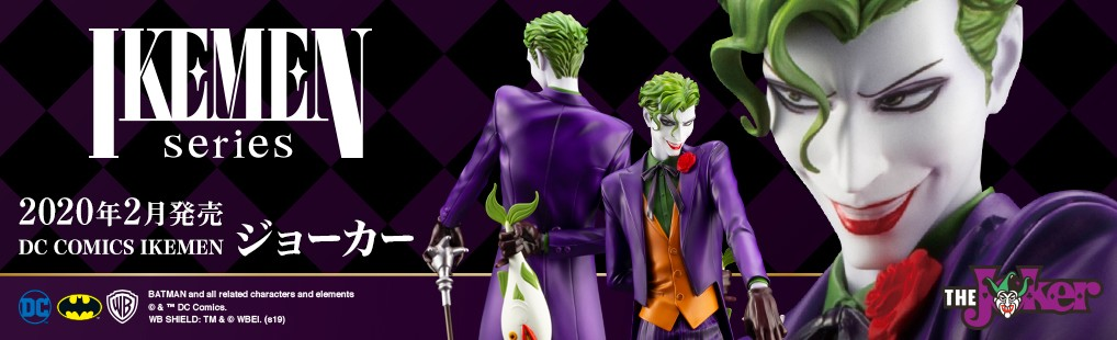 DC COMICS IKEMEN ジョーカー