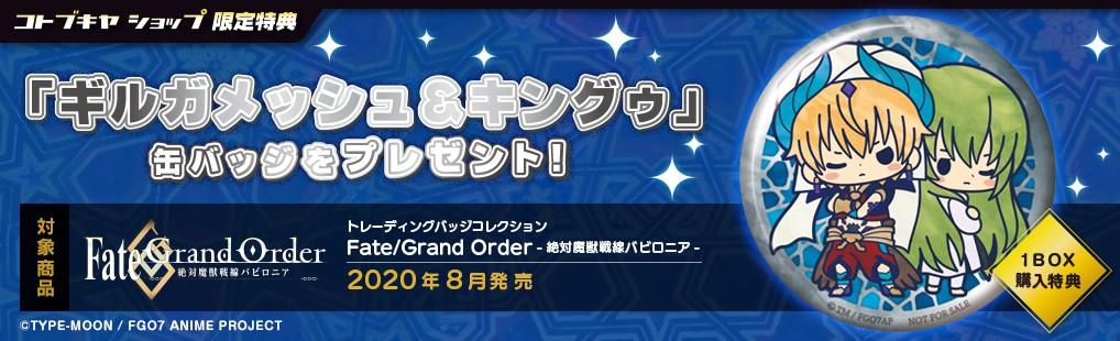 トレーディングバッジコレクション Fate/Grand Order -絶対魔獣戦線バビロニア-