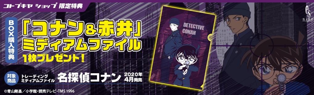 トレーディングミディアムファイル 名探偵コナン