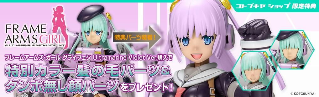 グライフェン Ultramarine Violet Ver.