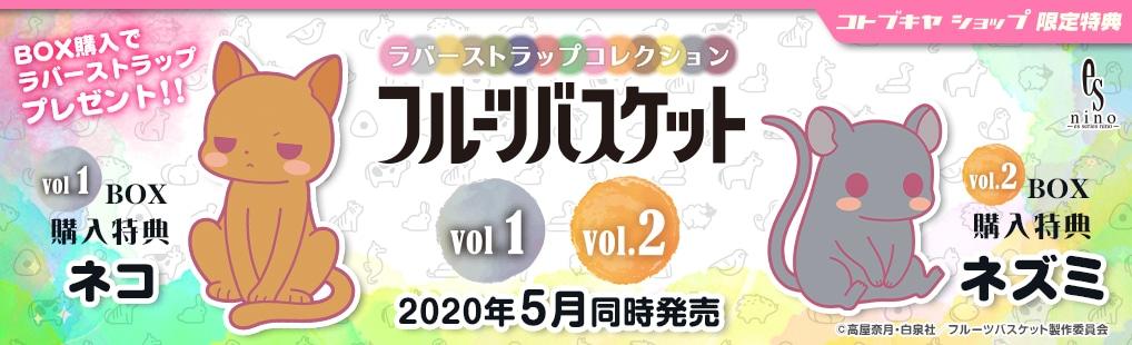 ラバーストラップコレクション フルーツバスケット vol.2