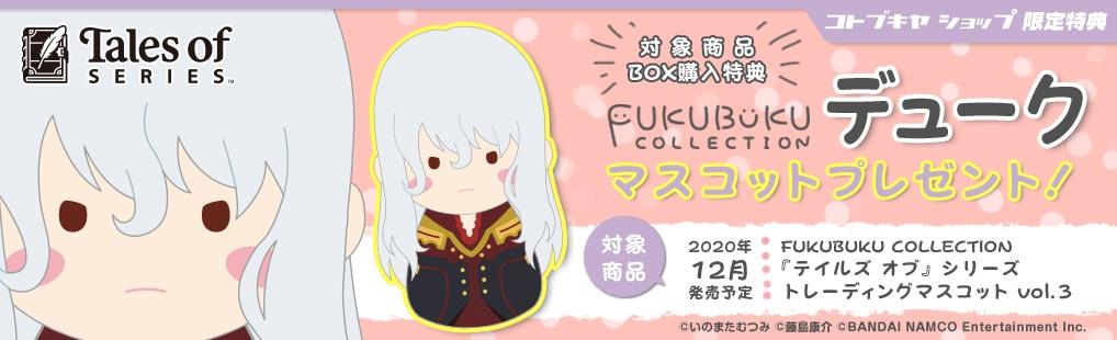 FUKUBUKU COLLECTION 『テイルズ オブ』シリーズ トレーディングマスコット vol.3
