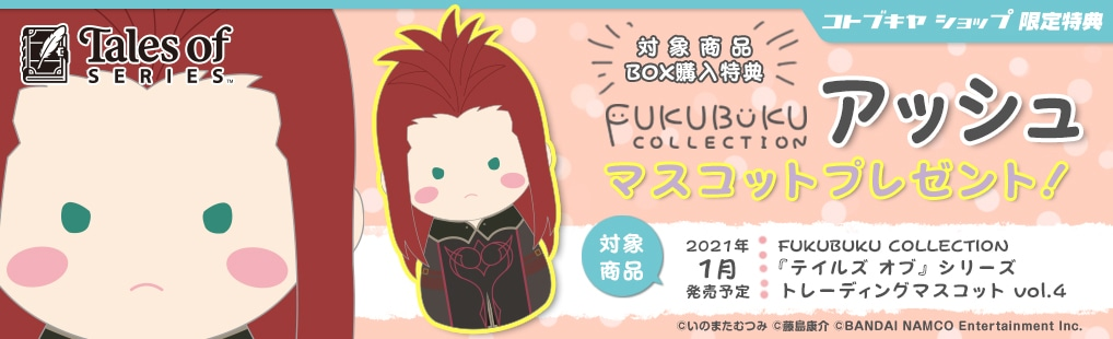 FUKUBUKU COLLECTION 『テイルズ オブ』シリーズ トレーディングマスコット vol.4