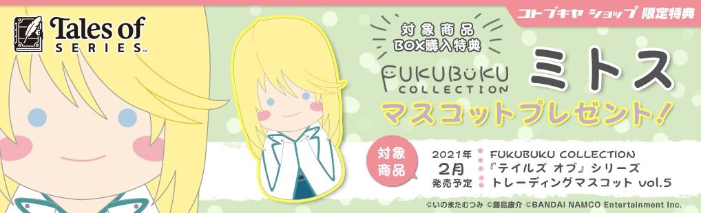 FUKUBUKU COLLECTION 『テイルズ オブ』シリーズ トレーディングマスコット vol.5