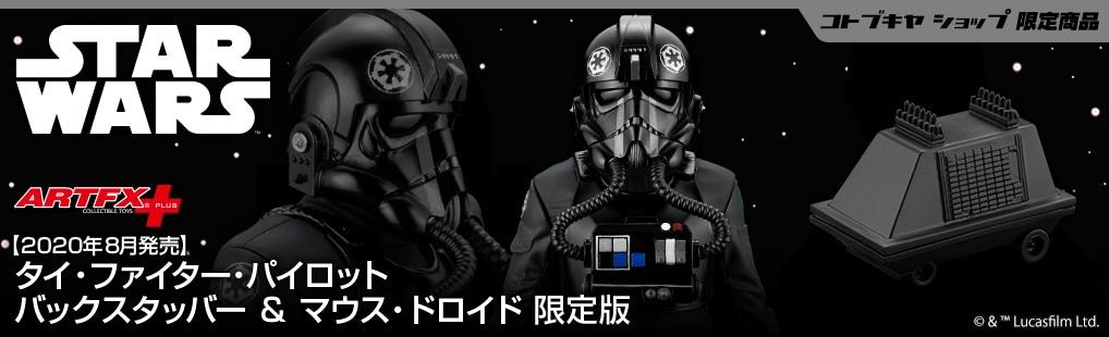ARTFX+ タイ・ファイター・パイロット バックスタッバー&マウス・ドロイド限定版