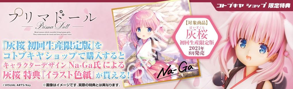 灰桜 初回生産限定版