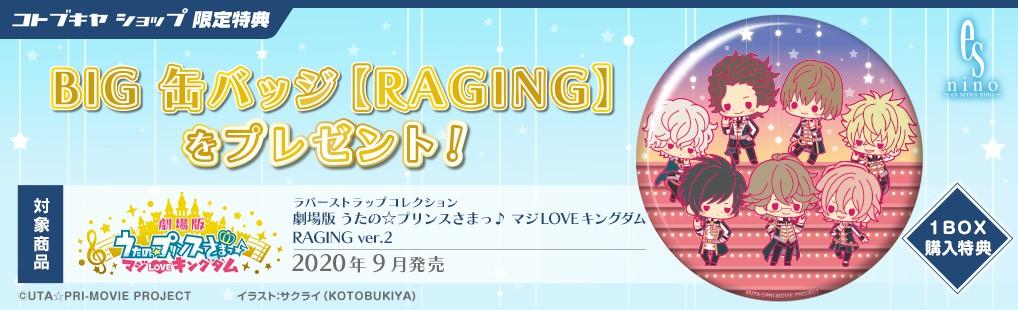 ラバーストラップコレクション 劇場版 うたの☆プリンスさまっ♪ マジLOVEキングダム RAGING ver.2