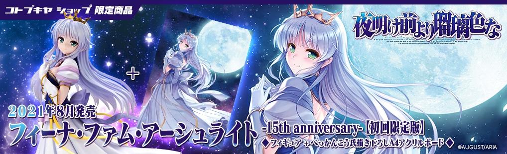 フィーナ・ファム・アーシュライト-15th anniversary-【初回限定版】