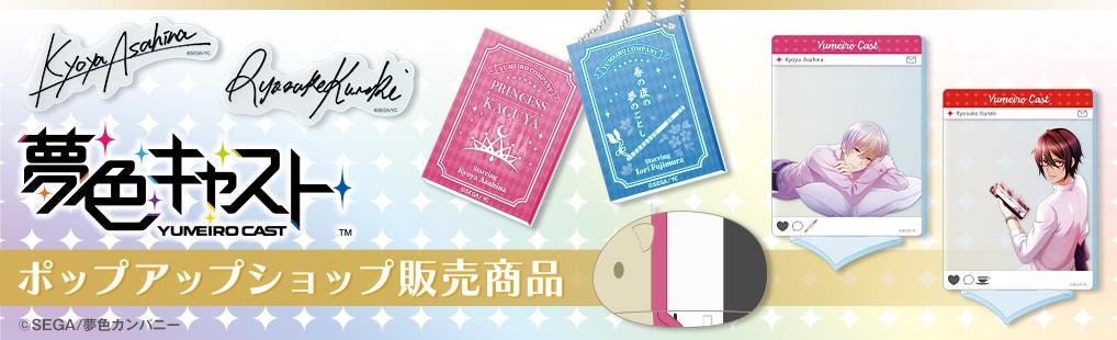 夢色キャスト5周年記念 ポップアップショップ事後販売