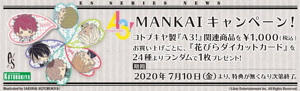 A3! MANKAIキャンペーン