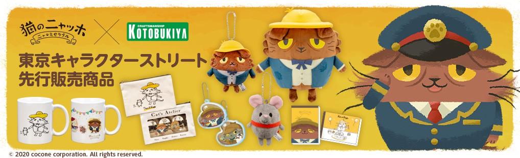 猫のニャッホ×コトブキヤ 特集ページ