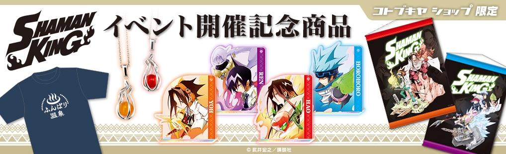 『シャーマンキング』「道蓮&ホロホロ」フィギュア化記念イベント商品