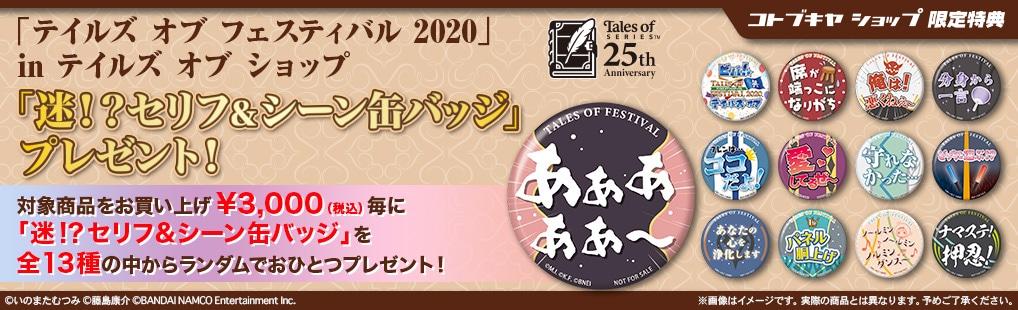 テイルズ オブ フェスティバル 2020」in テイルズ オブ ショップ