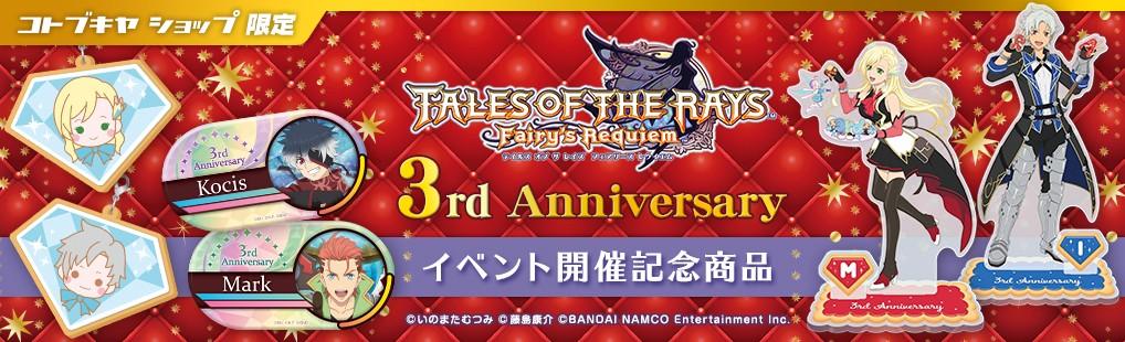 テイルズ オブ ザ レイズ 3rd Anniversary イベント開催記念キャンペーン
