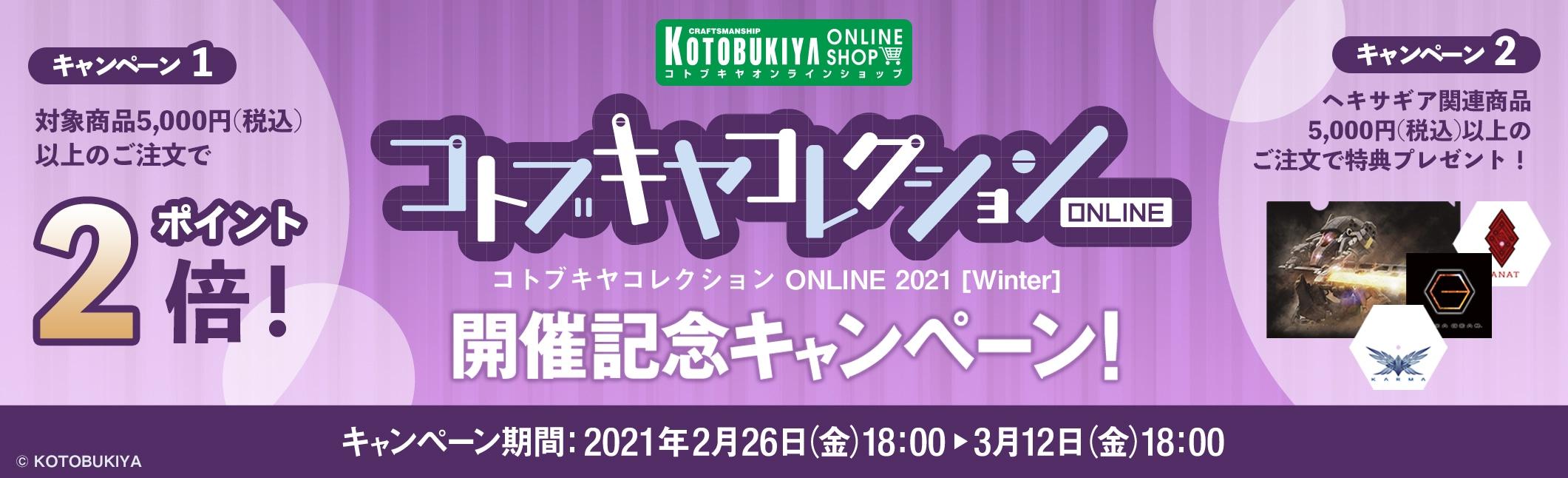 コトブキヤコレクションONLINE 2021[Winter]開催記念キャンペーン