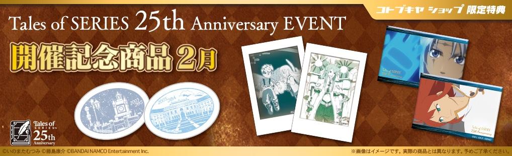 【2月】『テイルズ オブ』シリーズ 25th Anniversary イベント