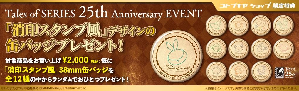 『テイルズ オブ』シリーズ 25th Anniversary イベント「消印スタンプ風」デザイン缶バッジプレゼントキャンペーン
