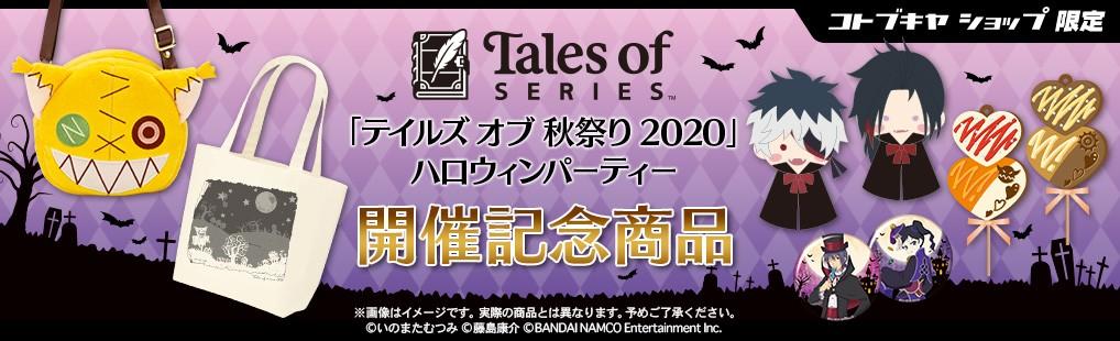 「テイルズ オブ 秋祭り2020」ハロウィンパーティー ウェルカムカードプレゼントキャンペーン
